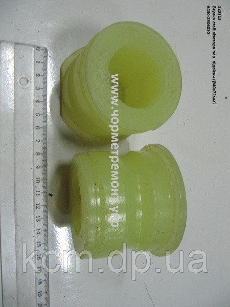 Втулка стабілізатора підвіски перед. 6430-2906030 (D=40*72), арт. 6430-2906030