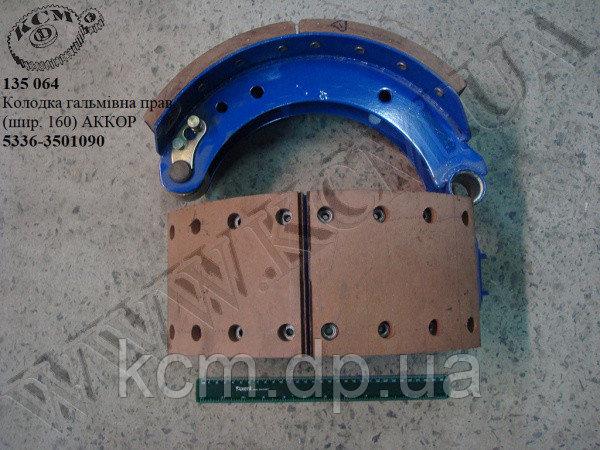 Колодка гальмівна прав. 5336-3501090 (шир. 160) АККОР