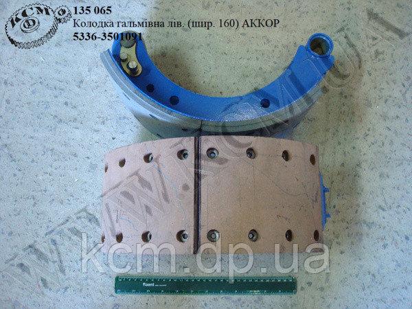 Колодка гальмівна лів. 5336-3501091 (шир. 160), арт. 5336-3501091