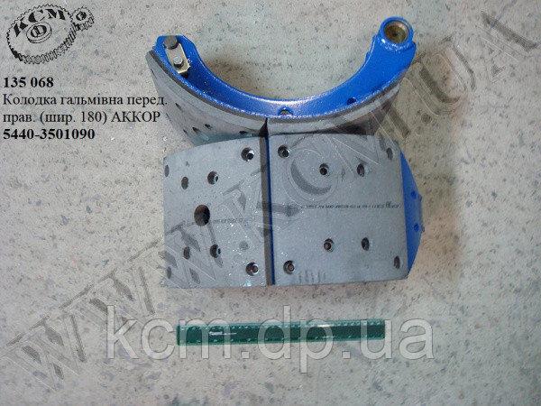 Колодка гальмівна перед. прав. 5440-3501090 (шир. 180) АККОР