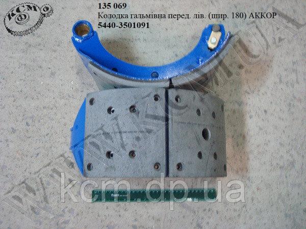 Колодка гальмівна перед. лів. 5440-3501091 (шир. 180), арт. 5440-3501091