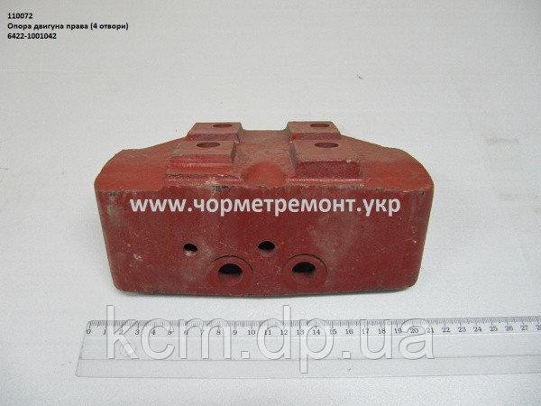 Опора двигуна прав. 6422-1001042 (4 отв.) МАЗ, арт. 6422-1001042
