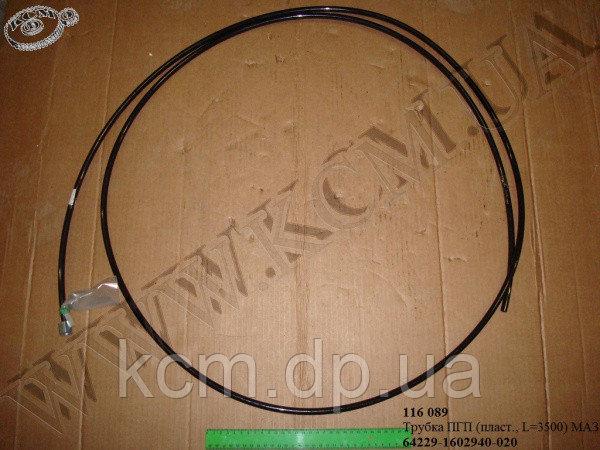 Трубка ПГП 64229-1602940-020 (пласт., L=3500) МАЗ, арт. 64229-1602940-020