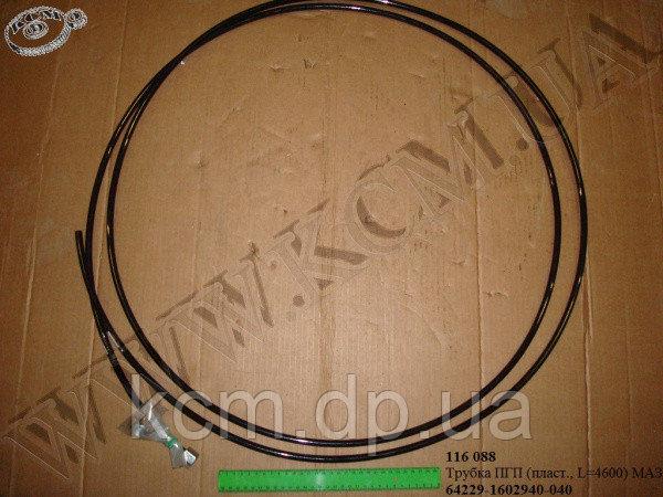 Трубка ПГП 64229-1602940-040 (L=4600, ПВХ) МАЗ