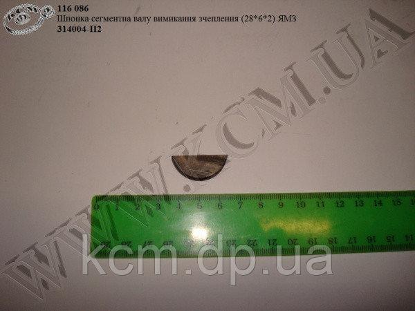 Шпонка сегментна валу вимикання зчеплення 314004-П2 (28*6*2) ЯМЗ, арт. 314004-П2