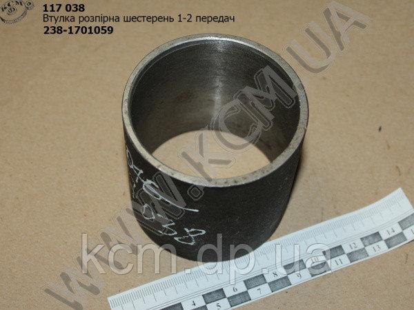 Втулка розпірна шестерень 1-2 пер. 238-1701059, арт. 238-1701059