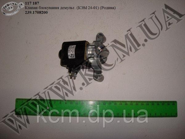 Клапан блокування демультиплікатора КЕМ 24-01 (239.1708200)