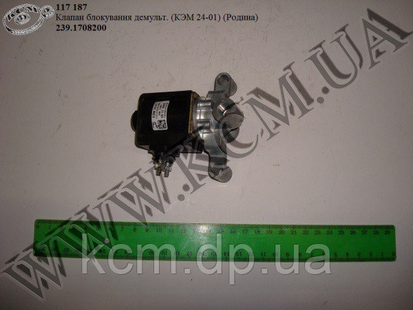 Клапан блокування демультиплікатора КЕМ 24-01 (239.1708200) Родина, арт. КЕМ 24-01