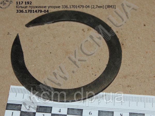 Кільце пружинне упорне 336.1701479-04 (S=2,7) ЯМЗ