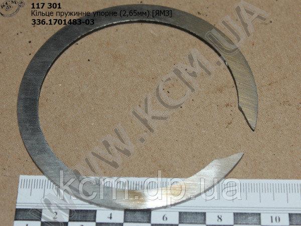 Кільце пружинне упорне 336.1701483-03 (S=2,65) ЯМЗ, арт. 336.1701483-03