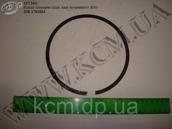 Кільце стопорне підшипника валу вторинного 238-1701034 ЯМЗ, арт. 238-1701034