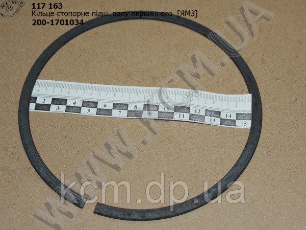 Кільце стопорне підшипника валу первинного 200-1701034 ЯМЗ, арт. 200-1701034