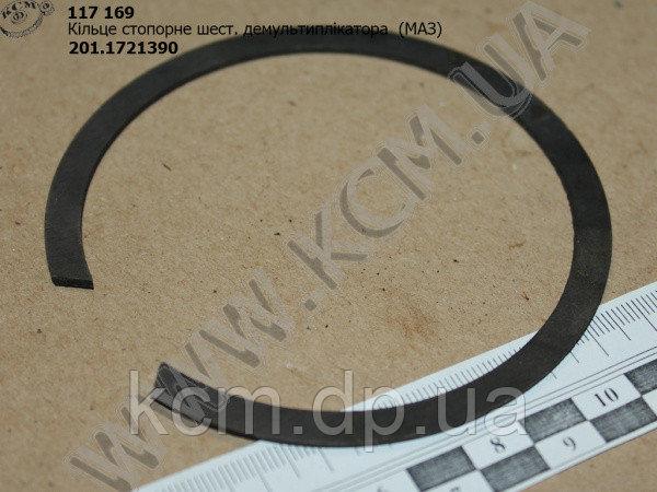 Кільце стопорне шестерні демультиплікатора 201-1721390 МАЗ