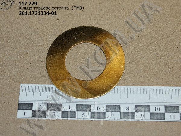 Кільце торцеве сателіта 201.1721334-01 КСМ