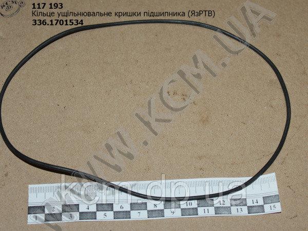 Кільце ущільнювальне кришки підшипника 336.1701534 ЯзРТВ
