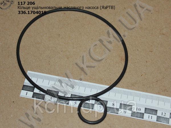 Кільце ущільнювальне насоса масляного 336.1704019 КСМ, арт. 336.1704019