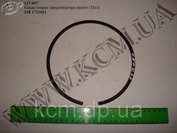 Кільце упорне синхронізатора малого 238-1721061 ТМЗ, арт. 238-1721061