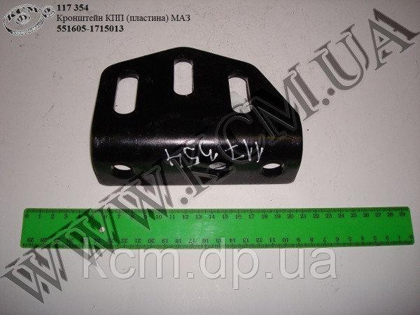 Кронштейн КПП 551605-1715013 (пластина) МАЗ, арт. 551605-1715013