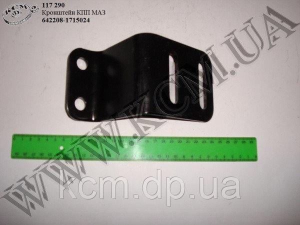 Кронштейн КПП 642208-1715024 МАЗ