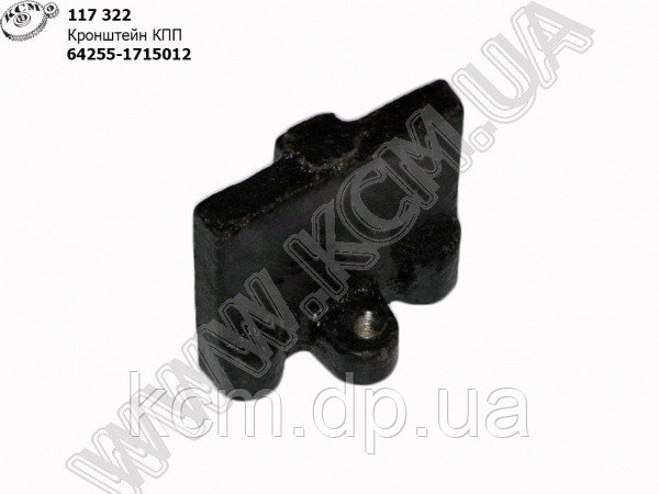 Кронштейн КПП 64255-1715012 МАЗ
