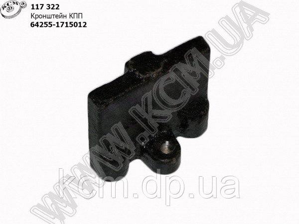 Кронштейн КПП 64255-1715012 МАЗ, арт. 64255-1715012