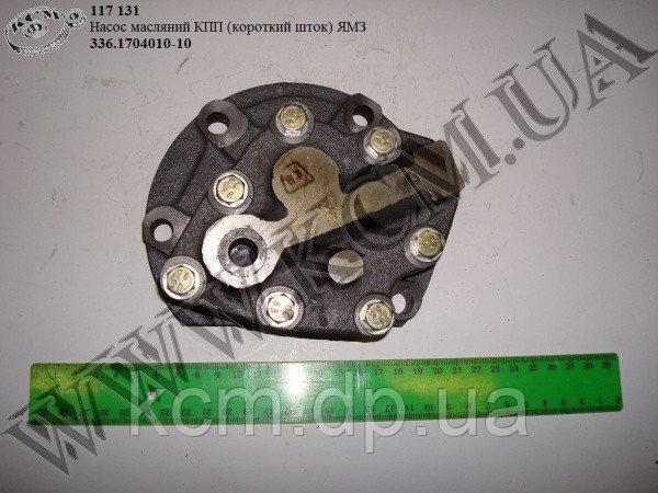 Насос масляний КПП 336.1704010-10 (короткий шток) ЯМЗ
