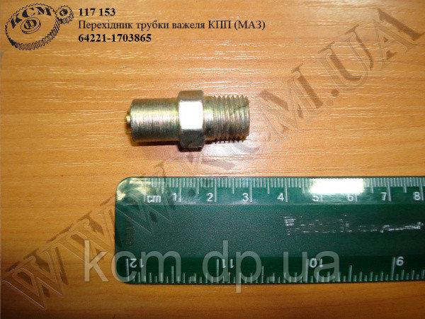 Перехідник трубки важеля КПП 64221-1703865 МАЗ