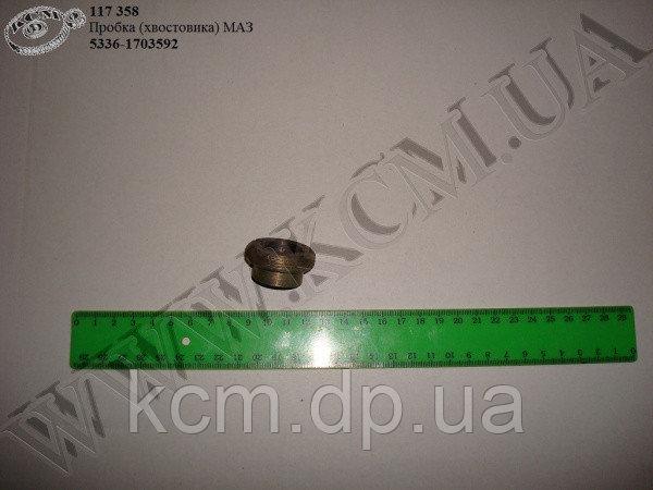 Пробка хвостовика 5336-1703592 МАЗ