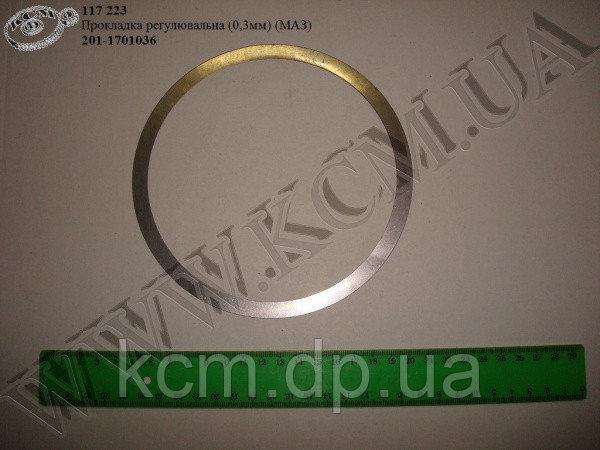 Прокладка регулювальна 201-1701036 (0,3мм) МАЗ, арт. 201.1701036