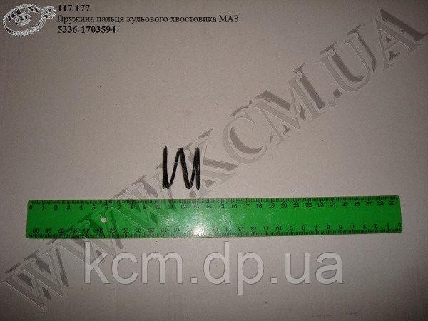 Пружина пальця кульового хвостовика 5336-1703594 МАЗ, арт. 5336-1703594