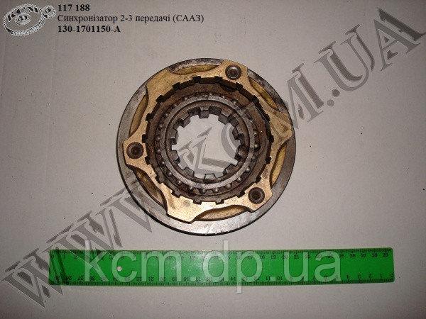 Синхронізатор 2-3 пер. 130-1701150-А СААЗ, арт. 130-1701150-А