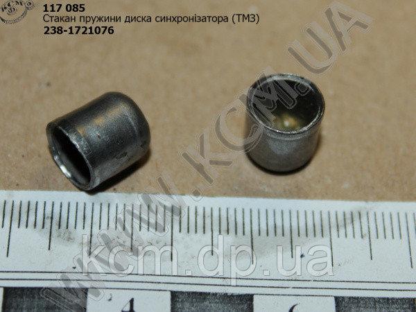 Стакан пружини диска синхронізатора 238-1721076 ТМЗ, арт. 238-1721076