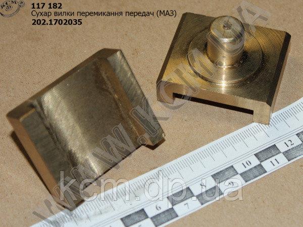 Сухар вилки перемикання передач 202.1702035 МАЗ, арт. 202.1702035