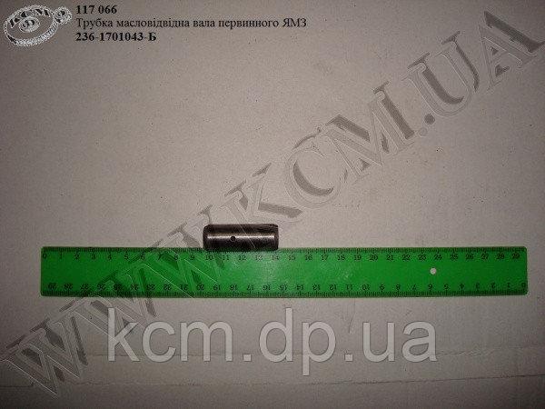 Трубка масловідвідна вала первинного 236-1701043-Б КСМ, арт. 236-1701043-Б