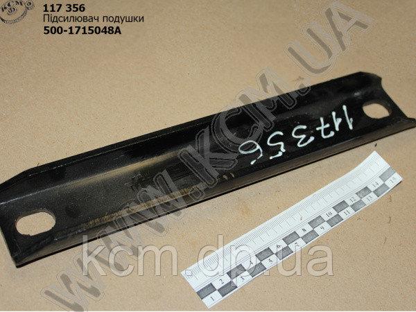 Підсилювач подушки 500-1715048-А, арт. 500-1715048А