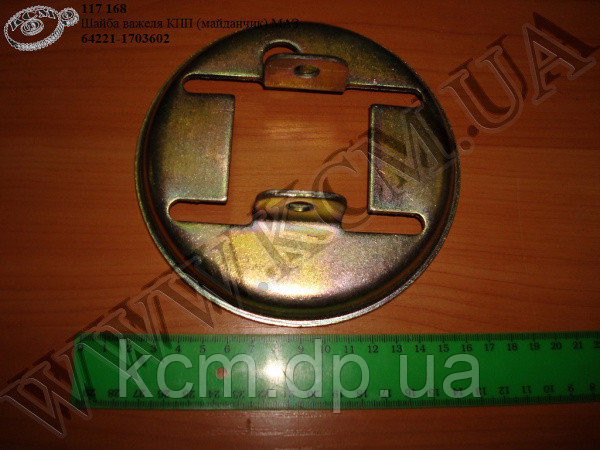 Шайба важеля КПП 64221-1703602 (майданчик) МАЗ