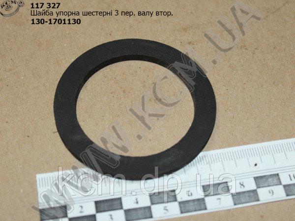 Шайба упорна шестерні 3 пер. валу втор. 130-1701130, арт. 130-1701130