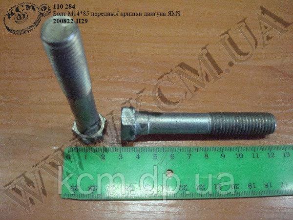 Болт кришки двигуна перед. 200822-П29 (М14*2*85) ЯМЗ, арт. 200822-П29