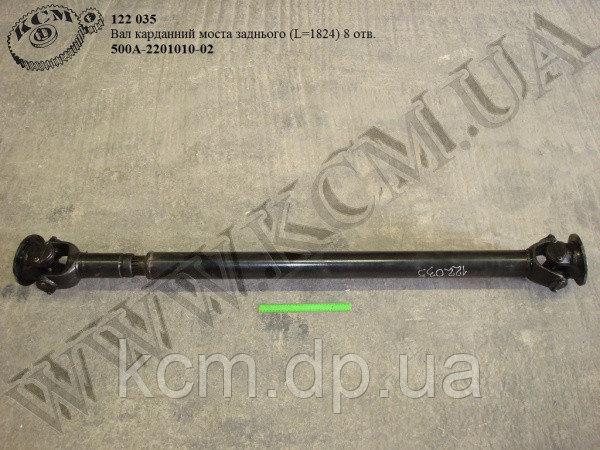 Вал карданний моста задн. 500А-2201010-02 (L=1824, 8 отв.)