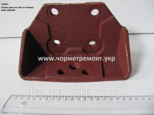 Опора двигуна лів. 6422-1001043 (3 отв.) МАЗ