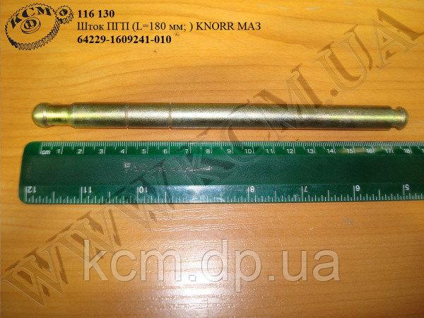 Шток ПГП 64229-1609241-010 (L=180 мм; ) KNORR МАЗ, арт. 64229-1609241-010