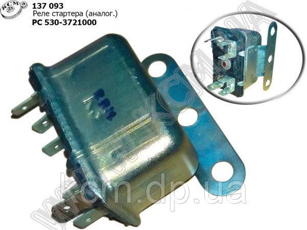 Реле стартера РС-530-3721000 (аналог 5320-3708800)
