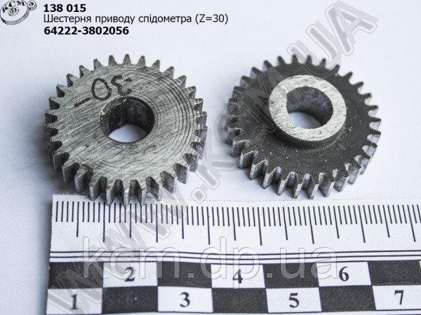 Шестерня приводу спідометра 64222-3802056 (Z=30)