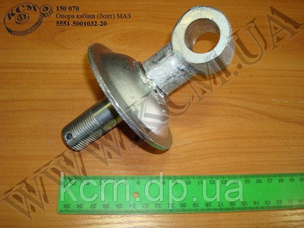 Опора кабіни 5551-5001032-20 МАЗ, арт. 5551-5001032-20
