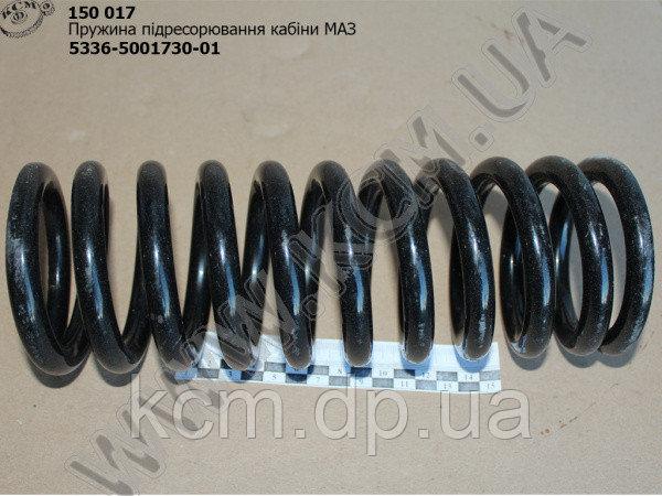 Пружина підресорювання кабіни 5336-5001730-01 МАЗ, арт. 5336-5001730-01