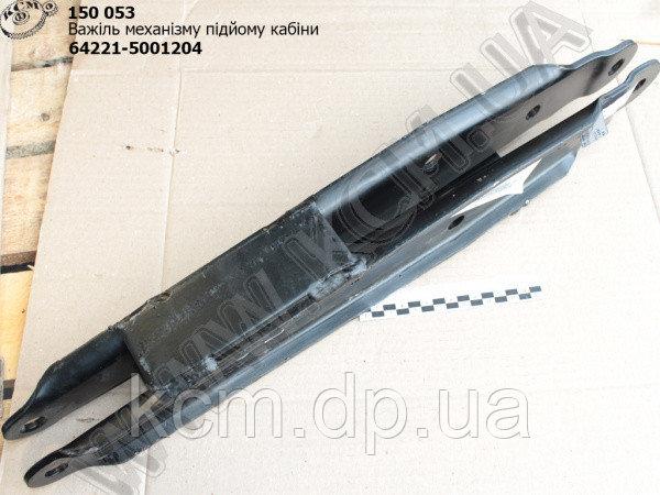Важіль механізму підйому кабіни 64221-5001204 МАЗ
