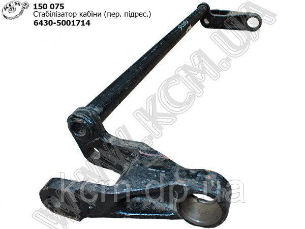 Стабілізатор кабіни 6430-5001714 (пер. підрес.) МАЗ, арт. 6430-5001714