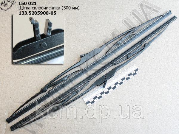 Щітка склоочисника 133.5205900-05 (500 мм), арт. 133.5205900-05