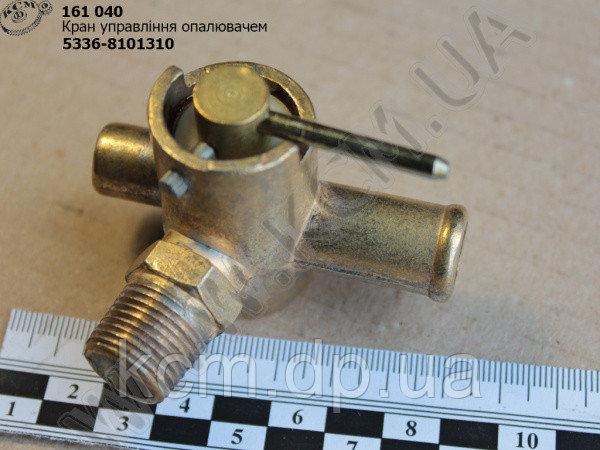 Кран опалювача 5336-8101310