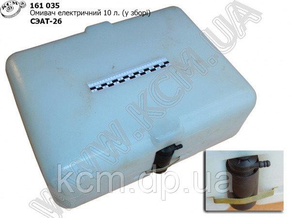Омивач електричний в зб. СЭАТ-26 (10 л)